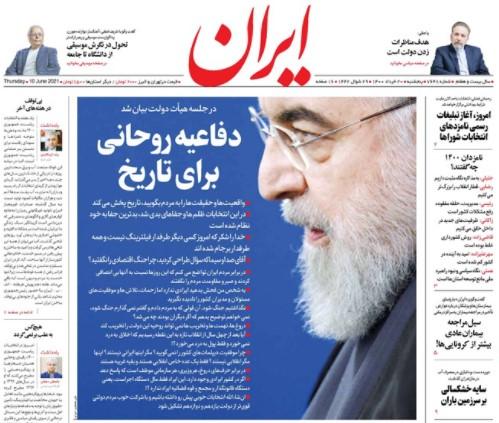 ایران 20 خرداد