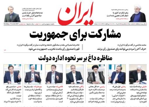 ایران 23 خرداد