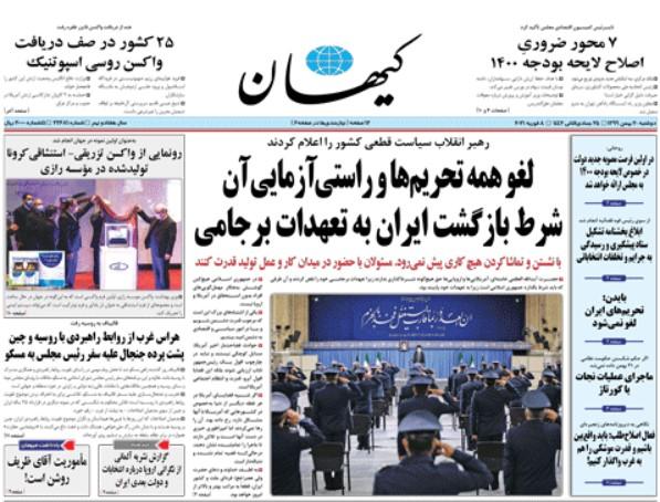 کیهان 20 بهمن