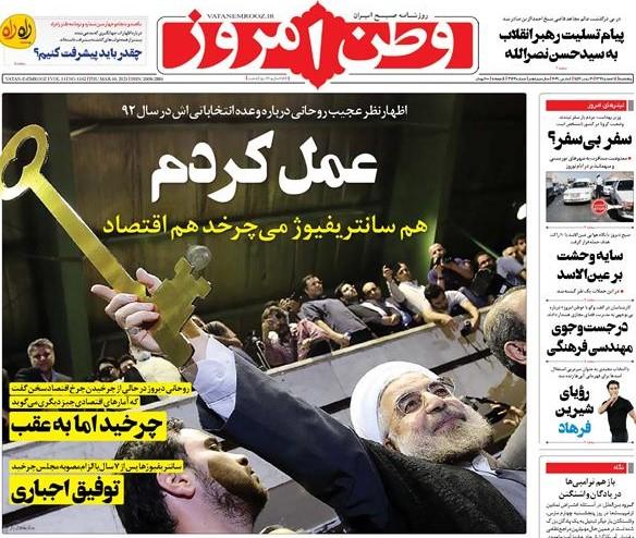 وطن امروز 14 اسفند