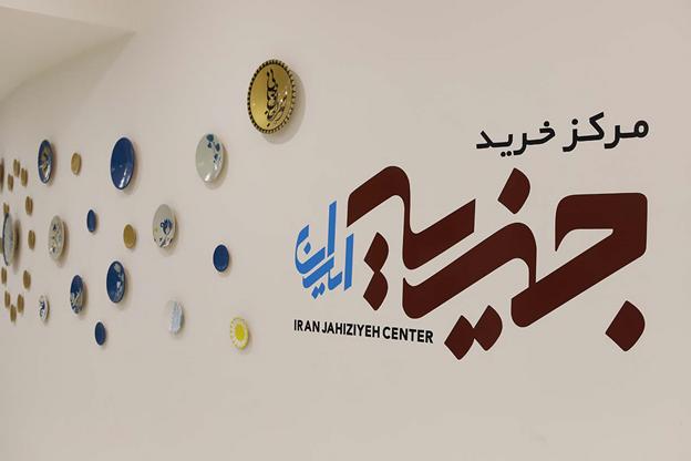 مجتمع تجاری جهیزیه ایران