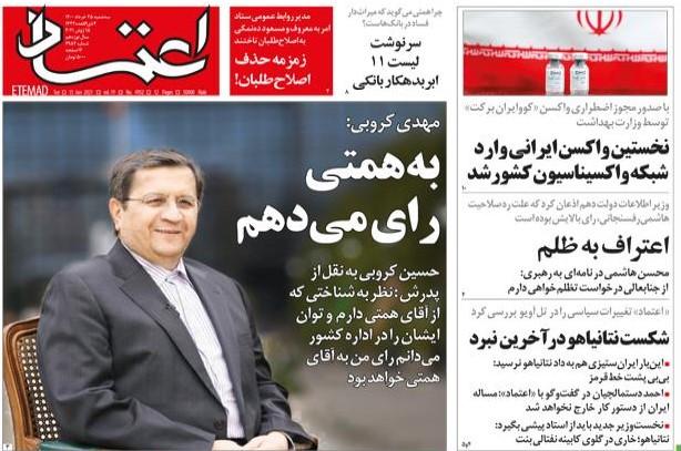 اعتماد 25 خرداد