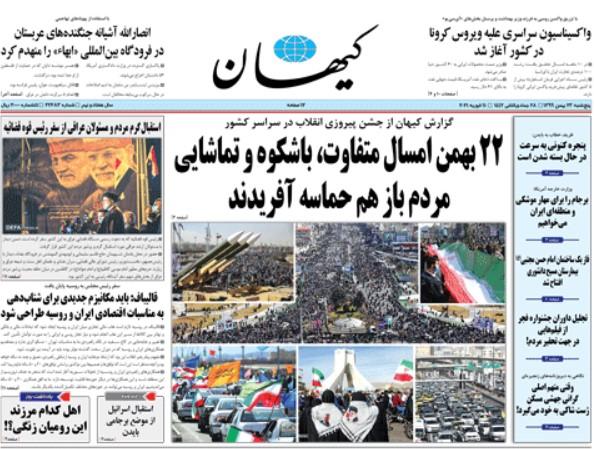 کیهان 23 بهمن