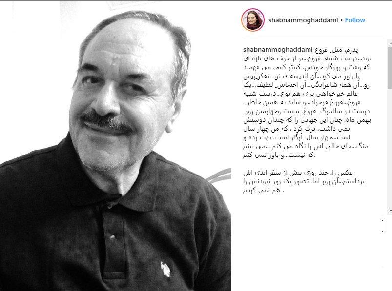 شباهت عجیب پدر خانم بازیگر به فروغ فرخزاد +عکس
