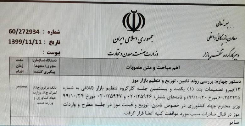 واردات موز آزاد شد