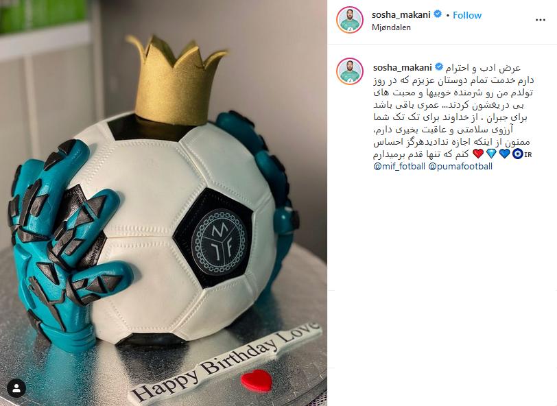کیک تولد خاص سوشا مکانی +عکس