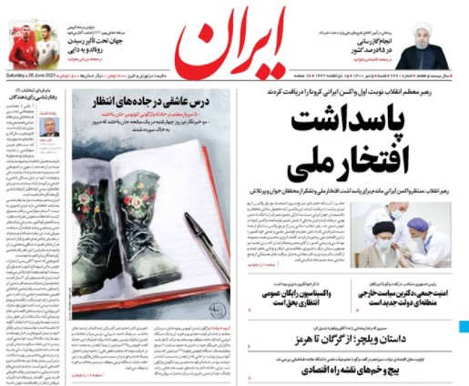 ایران 5 تیر