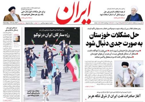 ایران 2 مرداد