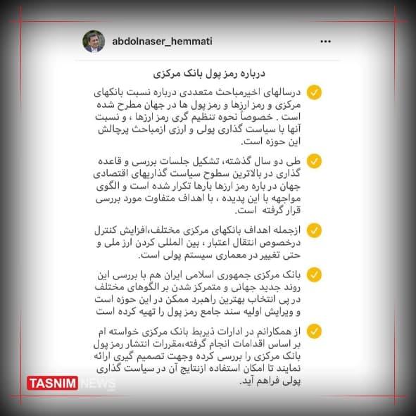 یادداشت عبدالناصر همتی