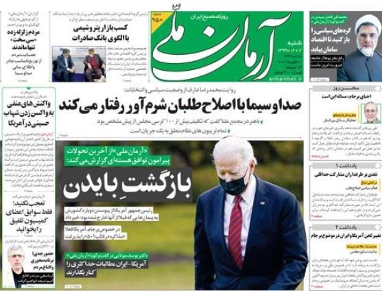 آرمان ملی 2 اسفند