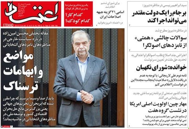 اعتماد 23 خرداد