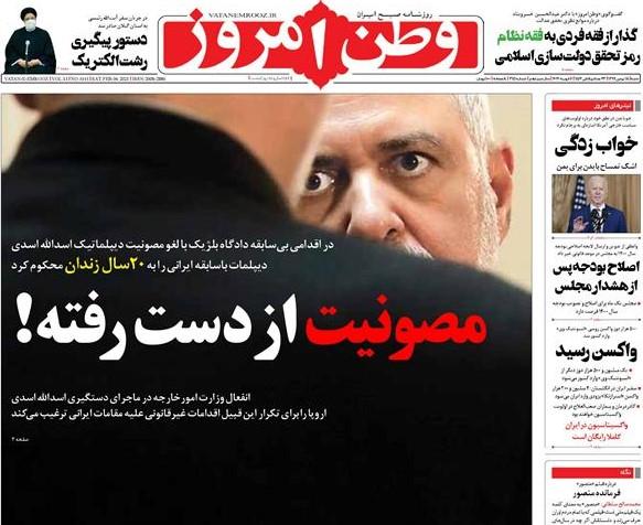 وطن امروز 17 بهمن