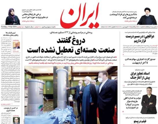 ایران 22 فروردین