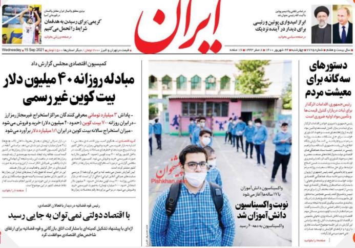 ایران 24 شهریور
