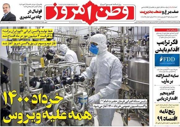 وطن امروز 26 اسفند
