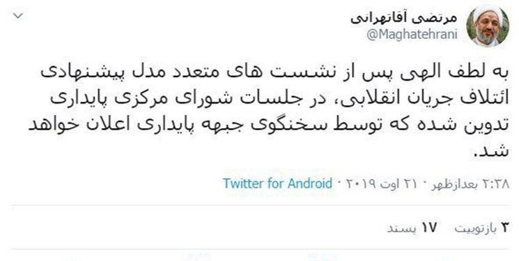 آقاتهرانی: جبهه پایداری از مدل انتخاباتی خود رونمایی میکند