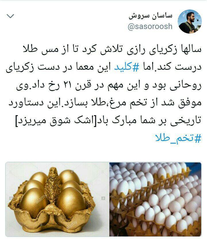واکنش توئیتر نشینان به افزایش قیمت تخممرغ