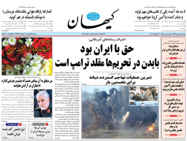کیهان 25 بهمن