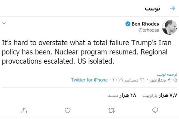 بن رودز: شکست سیاست ترامپ مقابل ایران، فراتر از تصور است