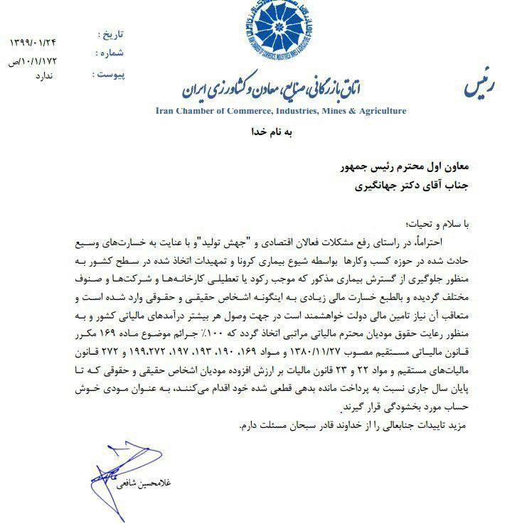 درخواست مالیاتی رئیس اتاق ایران از جهانگیری + نامه