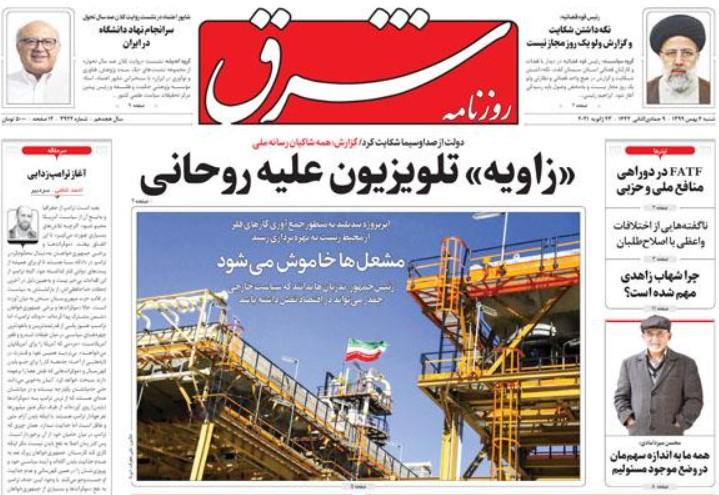 ظریف: برخی سیاستهای منطقهای را اصلا قبول نداشتم/ روزنامه اصلاحطلب: صبر مردم حدی دارد/ بازگشت قطرهچکانی بایدن به برجام