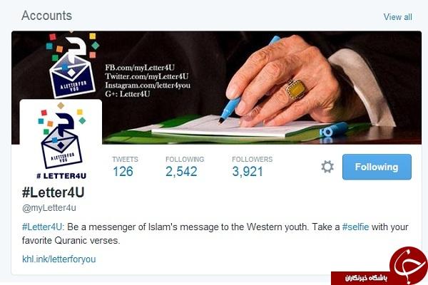 جنگ نرم توئیتر با رهبری و سردار سلیمانی