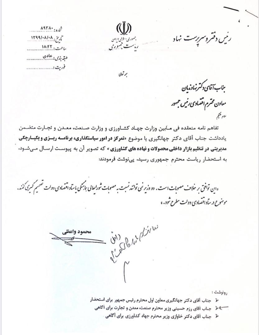 مخالفت روحانی از توافق دو وزیر برای تنظیم بازار +سند