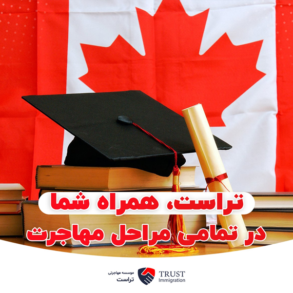 دلایل تحصیل در کانادا