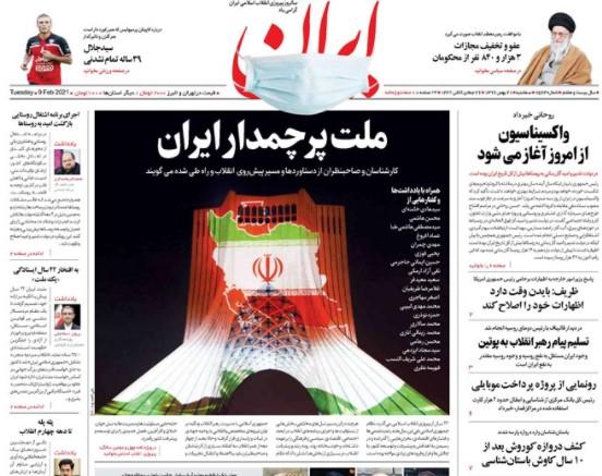 ایران 21 بهمن