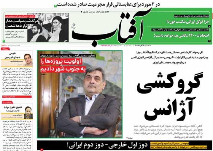 آفتاب یزد 18 خرداد