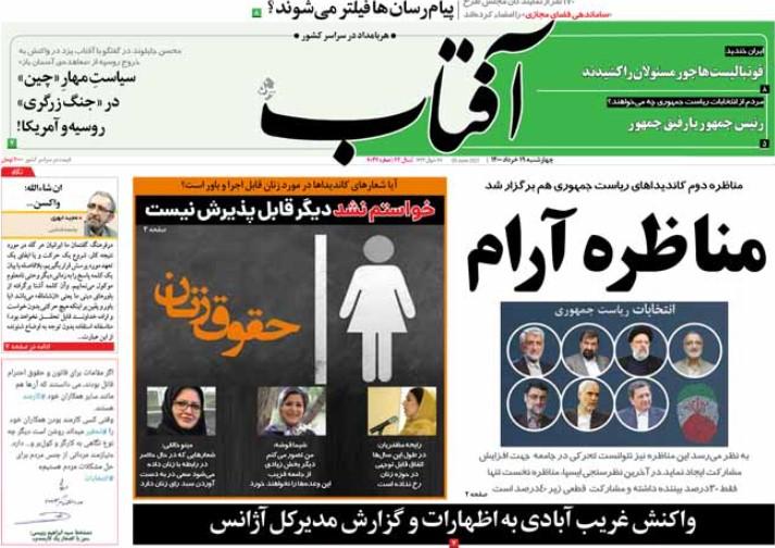 آفتاب یزد 19 خرداد