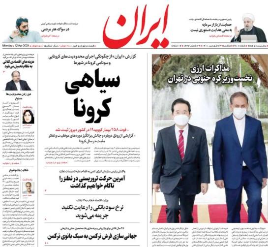 ایران 23 فروردین