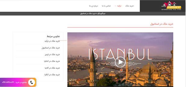 شرایط جدید ملکی کشور ترکیه