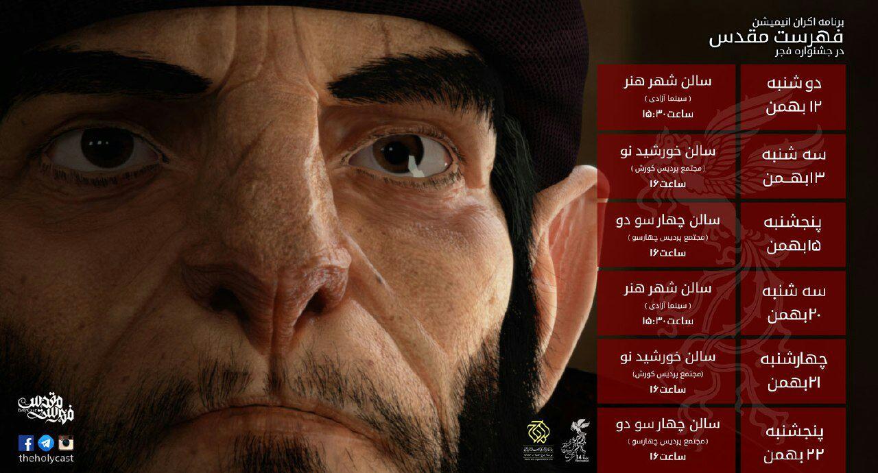 برنامه اکران انیمیشن فهرست مقدس در جشنواره فجر