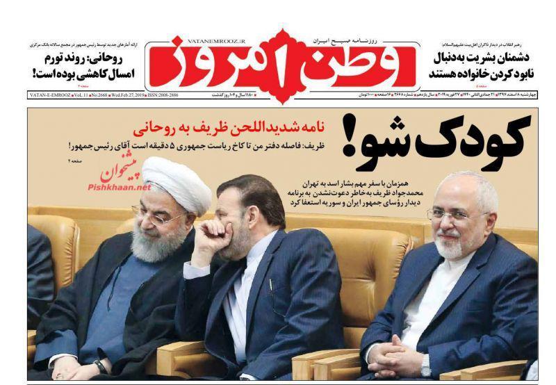 تیتر جالب روزنامه «وطن امروز» درباره استعفای ظریف