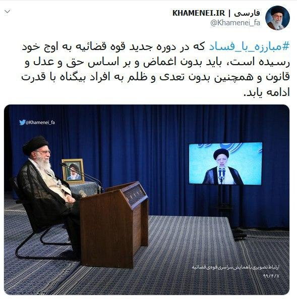رهبر انقلاب: تنها راه مقابله با ویروس فساد، قطع دست مفسد است