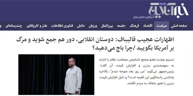 توپخانه رسانههای اصلاحطلب علیه قالیباف؛ دیروز شایعه امروز تقطیع