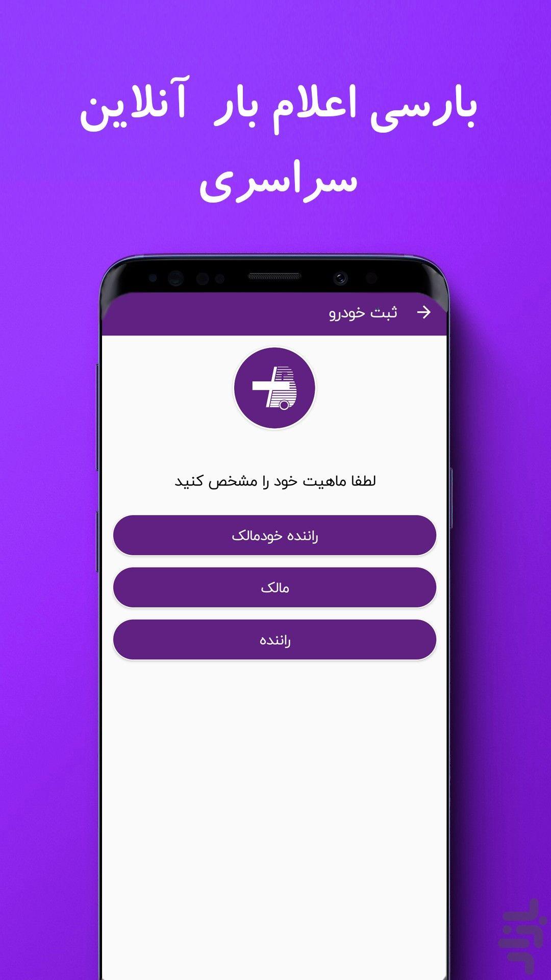 اپلیکیشن بارسی باربری آنلاین و سامانه سراسری حمل بار هوشمند (نسخه راننده و صاحب بار)