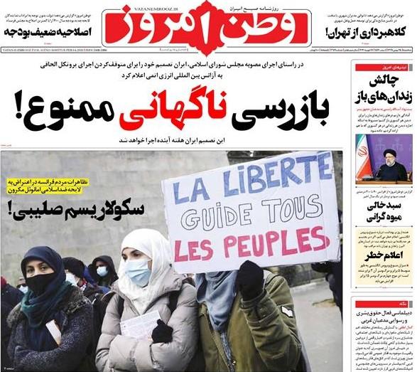 وطن امروز  بهمن