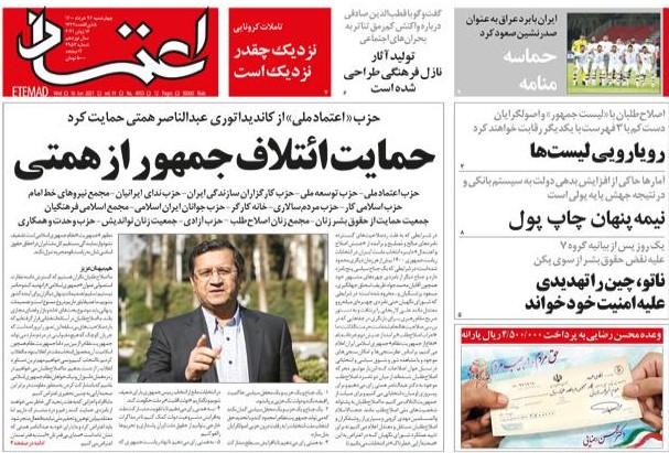 اعتماد 26 خرداد