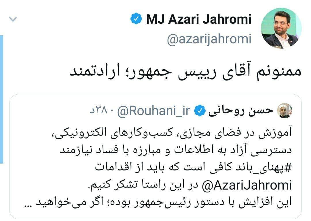 پاسخ توییتری آذری جهرمی به دفاع امروز روحانی