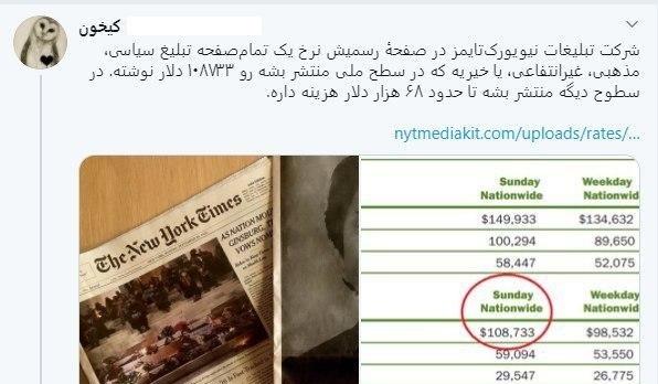 هزینه گزاف آگهی در نیویورک تایمز علیه ایران! +عکس