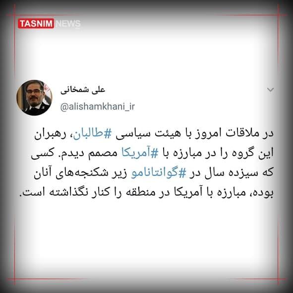 روایت شمخانی از نشست امروز با نماینده طالبان