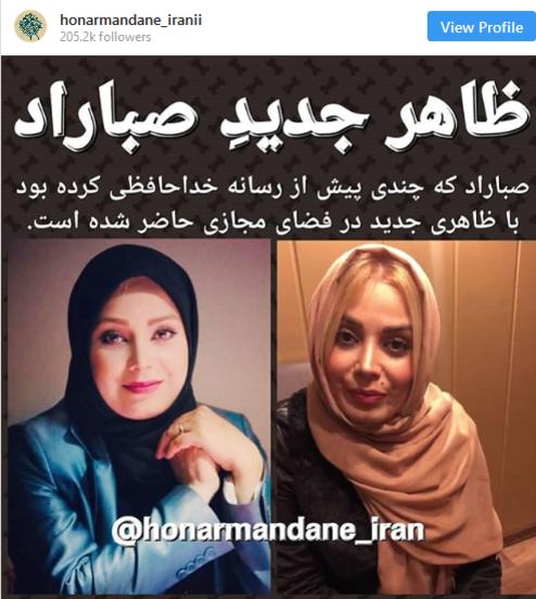 تغییر ظاهر مجری ایرانی پس از خداحافظیاش با تلویزیون! + عکس