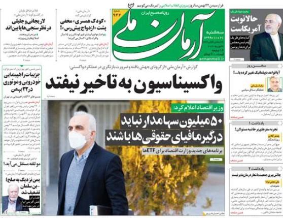 آرمان ملی 21 بهمن