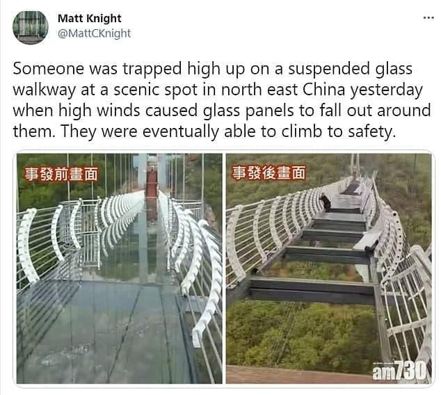 پل شیشهای