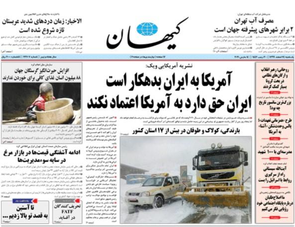 کیهان 24 اسفند