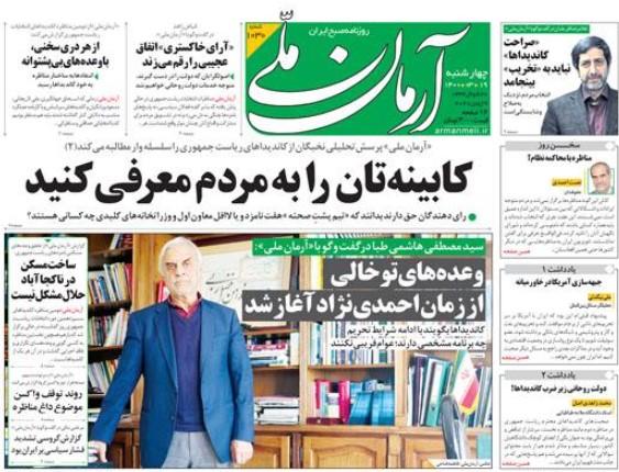آرمان ملی 19 خرداد