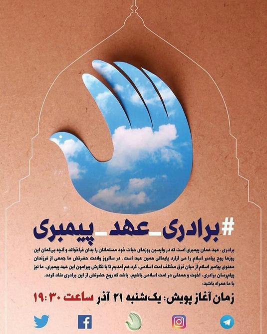 مسلمانان عامل ایجاد وحدت و تفرقه میان خود/ ما در حقمان متکثر و آنان در کفرشان متحد