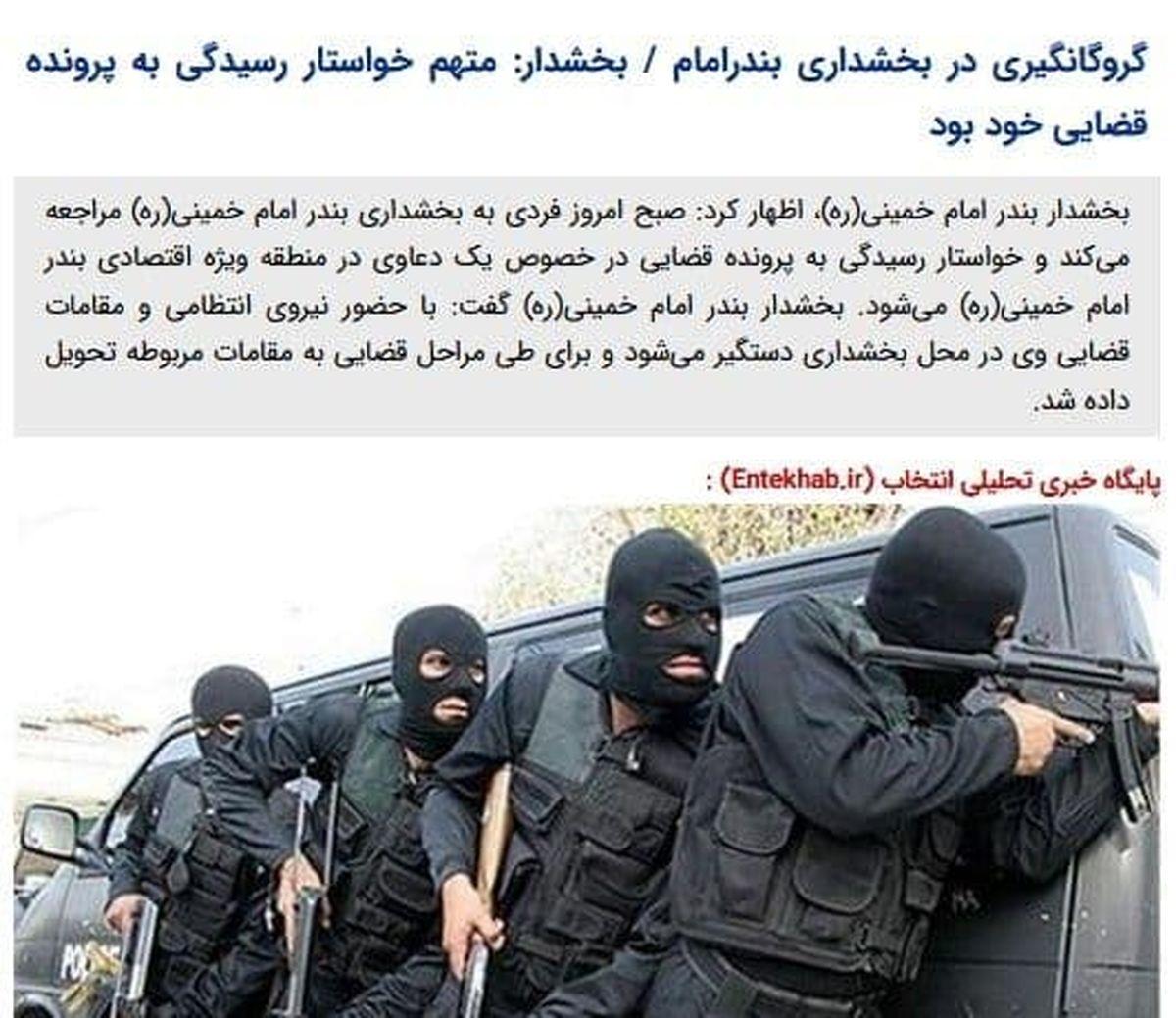 گروگانگیری در بخشداری بندرامام خمینی (خوزستان)